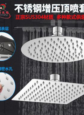 304不锈钢增压淋浴花洒喷头浴室加压大顶喷热水器莲蓬头套装配件