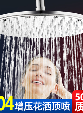 淋浴增压花洒喷头大花洒顶喷加压淋雨单头家用莲蓬头沐浴洗澡套装