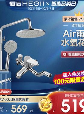 HEGII/恒洁浴室沐浴淋雨简易全铜装增压喷头淋浴花洒套装家用915