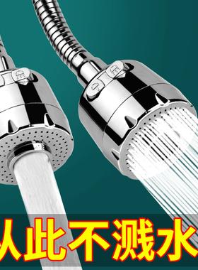 水龙头防溅头嘴厨房家用自来水过滤器加长延伸器花洒节水通用神器
