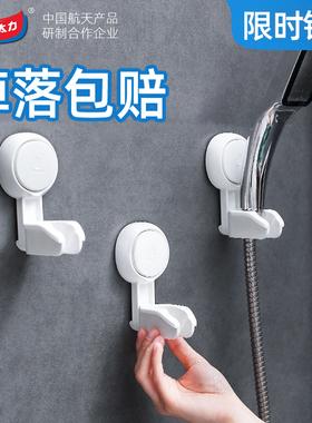 太力花洒支架免打孔可调节莲蓬头固定座浴室淋雨吸盘淋浴喷头支架