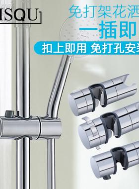 淋浴升降杆固定座免打孔花洒座支架滑套直扣式花洒喷头配件可调节