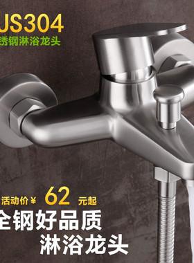 冷热混水阀 304不锈钢淋浴卫生间洗澡花洒暗装三联浴缸冷热水龙头
