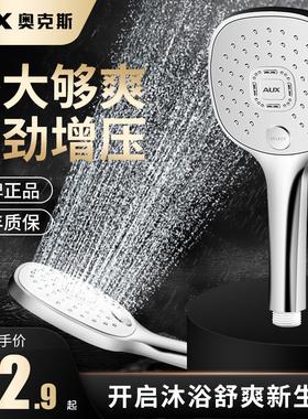 AUX/奥克斯花洒淋浴增压喷头加压过滤高压家用大出水洗澡沐浴套装