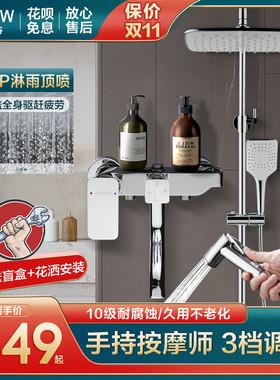 箭牌卫生间浴室全铜明装挂墙式恒温沐淋浴器淋雨喷头花洒套装家用