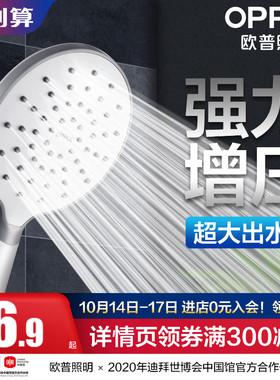 欧普淋浴头加压莲蓬头 增压淋雨手持花洒 家用洗澡喷头软管套装Q