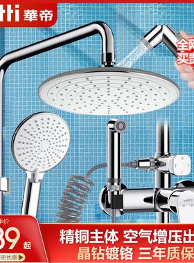 华帝卫浴 淋浴花洒套装 家用全铜龙头淋浴器恒温花洒淋雨喷套装