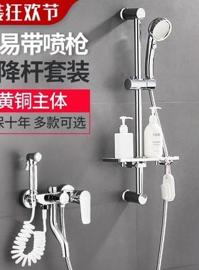 简易花洒套装家用挂墙式卫浴淋雨喷头淋浴升降全铜浴室水龙头冷热