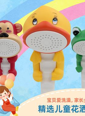 宝宝洗澡花洒婴儿童专用水龙头喷头淋浴神器洗头卡通小莲蓬头单头