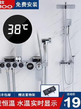 九牧家用全铜智能数显恒温淋浴花洒套装浴室手持增压喷头四档龙头