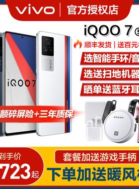 新款上市vivoiqoo7手机5g iqoo7pro iq007 iqoo5 iq7 vivo iQOO 3