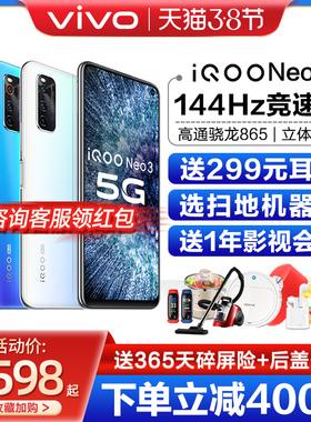 立减400元 vivo iQOO Neo3 5G手机 iqoonoe3 iq00neo3 vivoiqoo vovi iqoo5 iqoo7 pro 5g手机vivo官方旗舰店