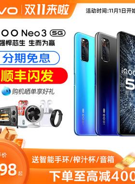 vivo iQOO Neo3 5G iqoonoe3 全网通手机 qooneo3 neo3 noe3