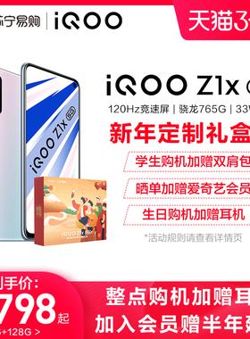 【新年定制礼盒】iQOO Z1x 年货礼盒版5G手机旗舰120Hz高刷新率大电池游戏正品vivo手机iQOOz1x