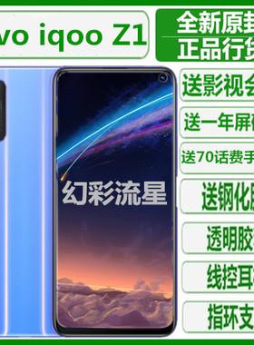现货iQOO iQOO Z1全网通5g手机 vivo爱酷 iqooZ1x Z1天玑1000plus