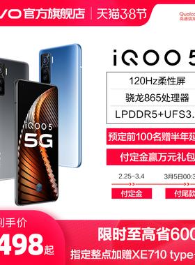 【预定享好礼 12期免息】vivo iQOO 5高通骁龙865处理器5g游戏新品手机官方旗舰店正品vivoiqoo5 vivo新iqoo