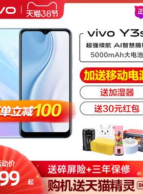 送299耳机vivo Y3s千元智能手机vivoy3s vivoy3 vivo手机 y3s手机vivo vivo手机 vovi vivo官方旗舰店
