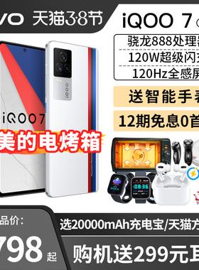 12期免息 vivo iQOO 7 5g手机iqoo7 iqoo7pro icoo7 ipoo7 爱酷7 iq007 vivoiqoo7 新款 vivo手机 官方旗舰店