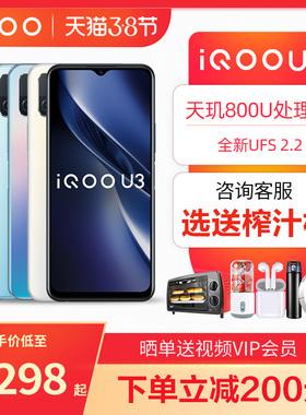 下单减200 iQOO U3新款5G版全网通 爱酷vivoiqoou3  vivo手机 iqoou3 u3 ipoou3iq00 官方旗舰店正品