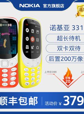 【顺丰速发】Nokia/诺基亚 3310 经典直板按键学生功能手机 官方正品 双卡双待 诺基亚手机官方旗舰店正品