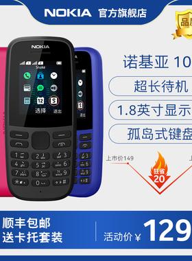 【优惠10元】Nokia/诺基亚 新105 长待机直板按键功能机 经典迷你学生老年老人备用小手机官方旗舰店