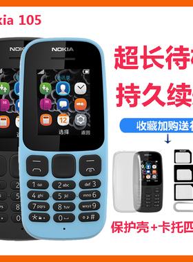 Nokia/诺基亚 新105移动联通老人机学生机大声超长待机备用手机