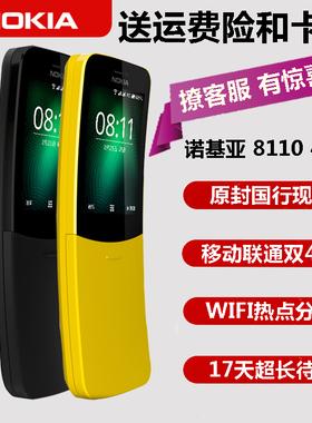 Nokia/诺基亚 8110 4G移动联通老人机备用机香蕉机直板按键手机