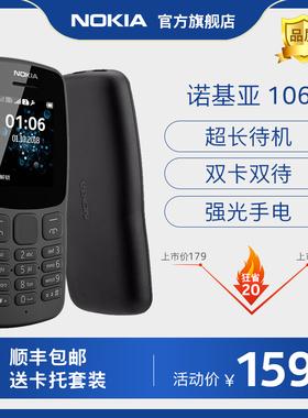 【买赠好礼】Nokia/诺基亚 新106 按键手机 经典备用功能学生105 官方正品 双卡双待 持久待机