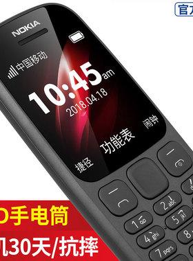 4G全网通Nokia/诺基亚新105大字大声移动直板按键老人机超长待机功能机经典款老年机学生儿童备用迷你小手机