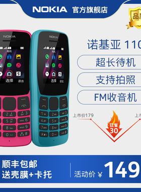 【顺丰速发】Nokia/诺基亚 110直板老人机迷你小学生儿童备用超长待机老年非智能经典款手机官方旗舰店