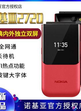 【官方旗舰店正品】Nokia/诺基亚2720翻盖全网通4G学生电信版老人手机双卡双待双屏超长待机老年机大字大声