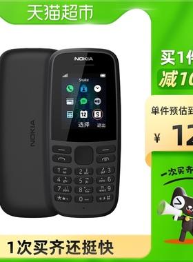 Nokia/诺基亚手机诺基亚新105ss单卡版老人机大字大声音待机长