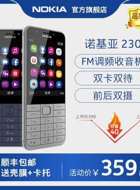 【官方旗舰店】Nokia/诺基亚230DS老人手机大字大声小学生经典备用老年老人机超长待机非智能官方正品