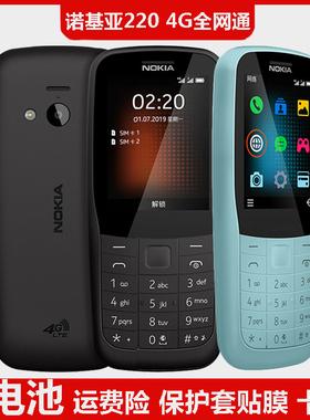 Nokia/诺基亚 220 4G全网通移动联通电信老人机直板按键备用手机
