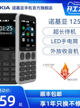 【官方旗舰店】Nokia/诺基亚125老年人手机学生备用手机超长待机大字大屏大声音老年人功能机老人机经典正品