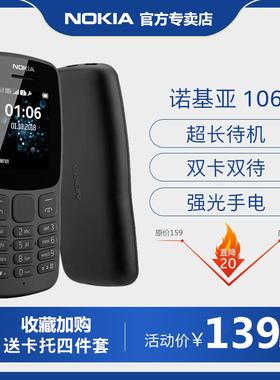 Nokia/诺基亚新106老人机移动版超长待机学生按键功能大字大声老年儿童经典小手机官方旗舰店正品