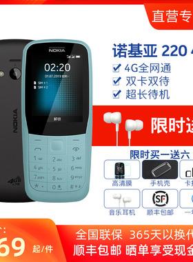 【官方旗舰店】Nokia/诺基亚 220 4g老人学生手机全网通高中生非智能老人按键超长待机双卡功能机老年机儿童