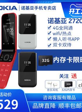 Nokia/诺基亚 2720 4G全网通翻盖老人学生手机超长待机声音大非智能高中生年备用老年机大屏幕大字按键经典款