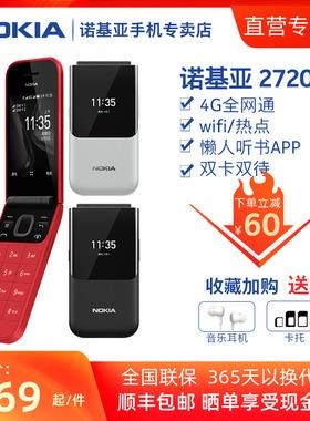 【官方旗舰店】Nokia/诺基亚 2720 4G全网通翻盖老人机学生手机老年轻智能非智能手机年老年机经典翻盖手机