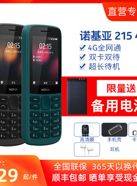 Nokia/诺基亚215  220老人机4g全网通手机双卡戒网备用机直板按键电信老年机学生手机老年机按键机105新款