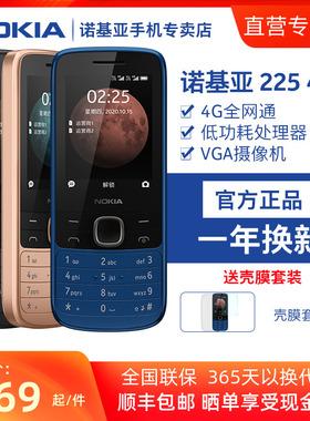 新品预订 诺基亚 225 4G全网通老人老年手机官方旗舰店正品大字大屏大按键超长待机电信直板备用机