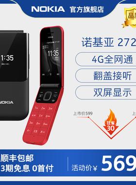 【官方旗舰店】Nokia/诺基亚 2720 4G全网通翻盖迷你老年手机移动联通电信版学生老人机非智能经典官方正品