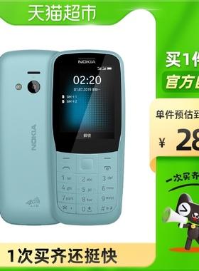 Nokia/诺基亚 220老年人手机大按键备用一键亲情拨号