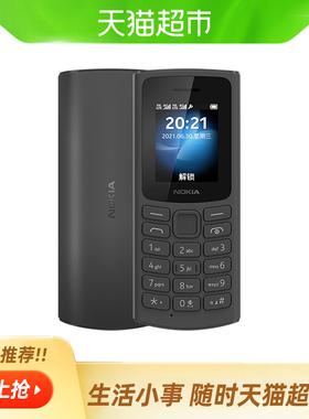 Nokia/诺基亚105 4g全网通4G老年人手机大按键备用