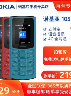 [官方旗舰店]4G全网通Nokia/诺基亚105 4G正品老年手机超长待机老人机大声音电信版学生专用智能按键手机