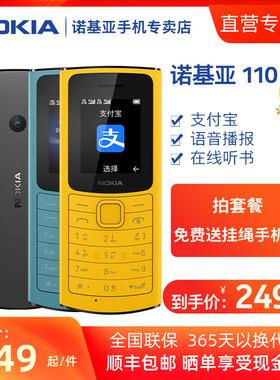 新品上市【官方旗舰店】Nokia/诺基亚110 4G老年手机老人机学生双卡双待备用机功能机超长待机直板105 4G电信