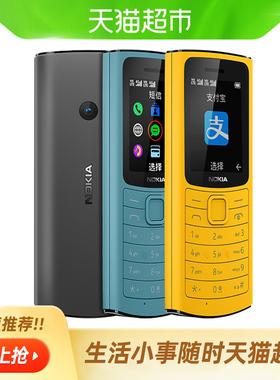 Nokia/诺基亚110 4g全网通手机老人大字大声超长待机按键经典新品