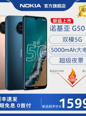 【5G新品 顺丰速发】诺基亚G50双模智能5G全网通4800W超级夜景高端高通骁龙八核学生手机官方旗舰店